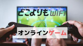 どこよりもWiFiのPing値は?PS4でオンラインゲームができる?