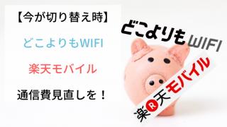 どこよりもWiFi + 楽天モバイル 通信費見直しを!