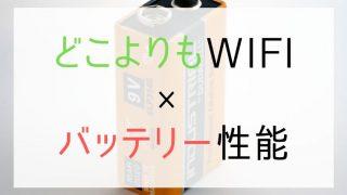 どこよりもWiFi × バッテリー