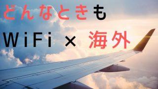 どんなときもWiFi 海外SIM いらない