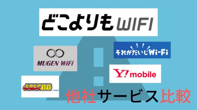 どこよりもWiFi 他社サービス比較